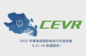 2015CEVR赛事即将开启