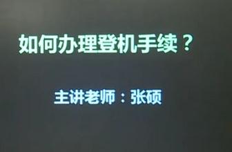 情景生活口语第18集