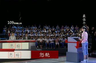 2013汉听大会第12期