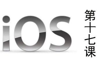 IOS系统的学习17