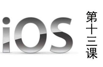 IOS系统的学习13
