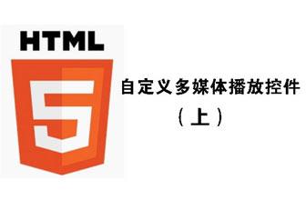 HTML5播放控件06