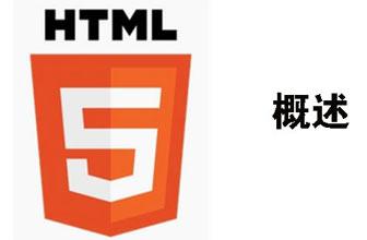 HTML5概述说明01