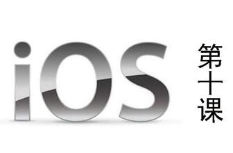 IOS系统的学习10