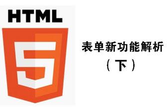 HTML5上传文件09