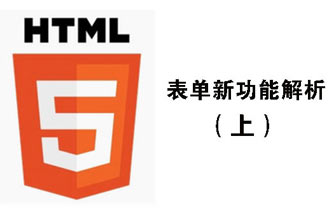HTML5表单功能08