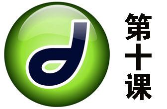 Dreamweaver教程10
