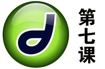 Dreamweaver教程07