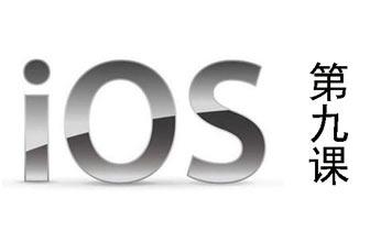 ISO系统的学习09