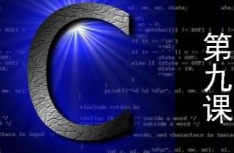 C语言的流程控制09