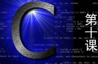 C语言的流程控制10