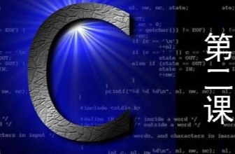 C语言的流程控制02