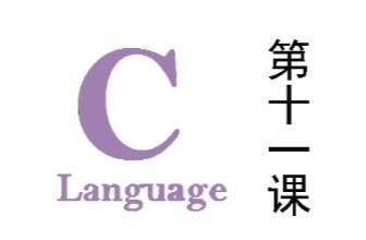 C语言数组和字符串11