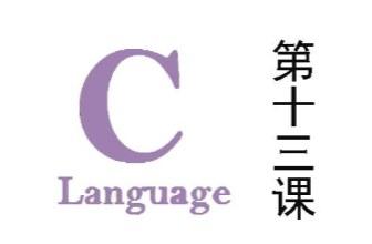 C语言数组和字符串13