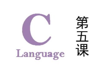 C语言数组和字符串05