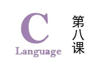 C语言数组和字符串08