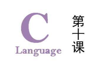 C语言数组和字符串10