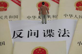 中国逮捕两名日本间谍