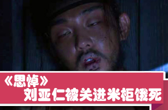 刘亚仁被关进米柜饿死