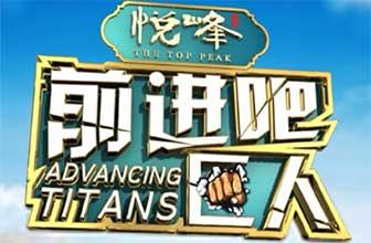 前进吧巨人第10期:南塘老街
