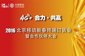 2016北京移动新春终端订货会暨合作伙伴大会