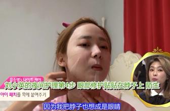 刘小英曝精细护肤过程
