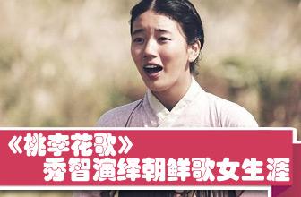 秀智演绎朝鲜歌女生涯