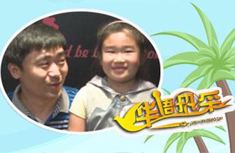 王岩菁可爱爸爸来助阵