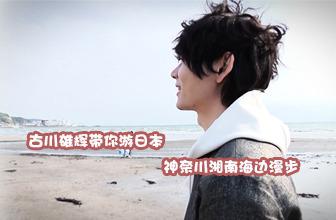古川雄辉带你游日本第13集