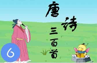 古诗亲子诵读之6