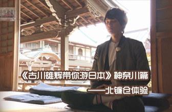 古川雄辉带你游日本第14集