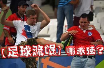 英俄足球流氓哪家强?