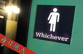 北京设立性别友善厕所