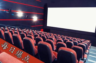 电影院翻转座椅会吃人