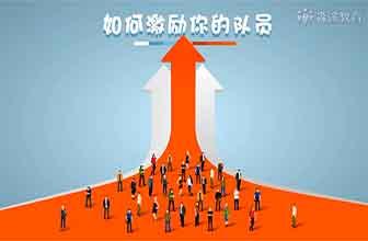 职场领导力-激励员工的方法
