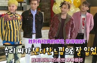 无挑与BIGBANG时尚对决