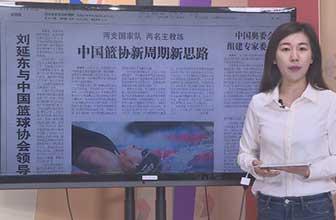 中国篮协新周期新思路