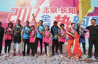 北京长阳热跑开闭幕式
