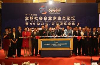 第三届全球社会企业家生态论坛新闻发布会在京举行